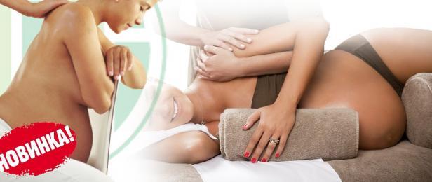 СПА массаж для беременных в Спб